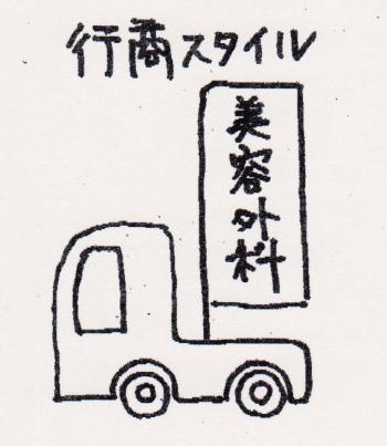 4_行商スタイル