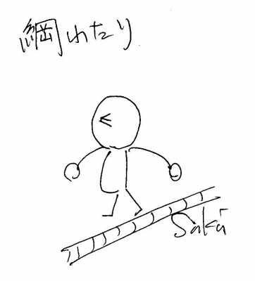 綱わたり_4-4