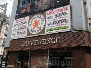 ディファレンス六本木店