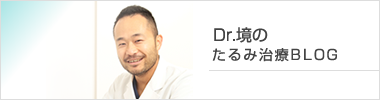 Dr.境のたるみブログ
