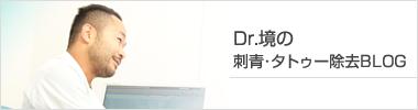 Dr.境のタトゥーブログ