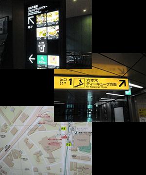 地下鉄六本木駅の6番出口