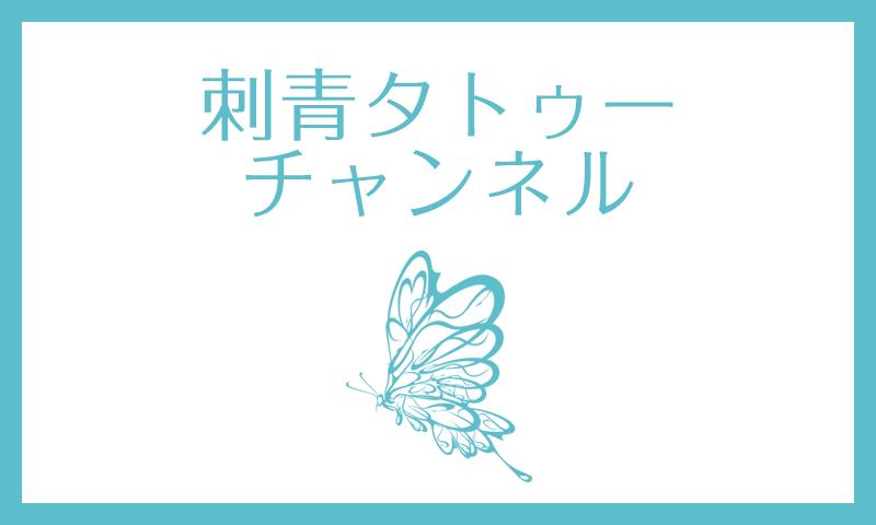 刺青タトゥー チャンネル