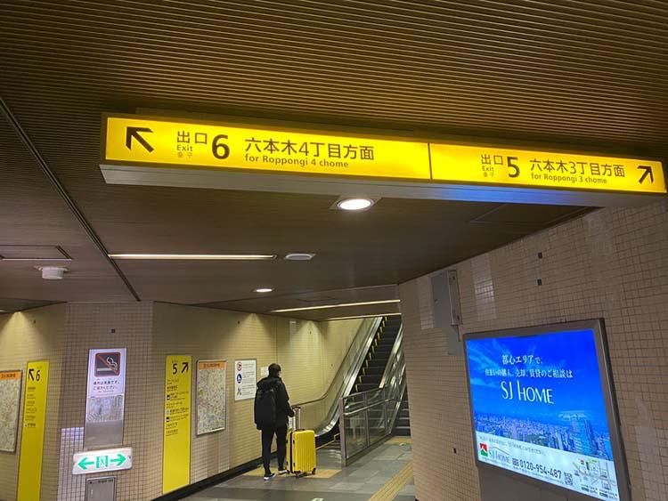 六本木駅5番出口へ向かいます。